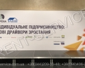 Аренда подиума Киев