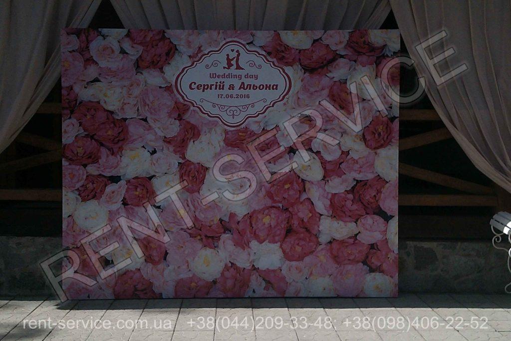 Свадебный баннер